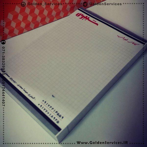 کاغذ یادداشت